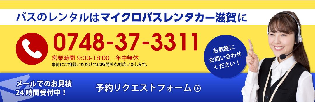 バスのレンタルはマイクロバスレンタカー滋賀にお気軽にお問い合わせください!電話番号:0748373311 営業時間9:00~18:00 年中無休 メールでのお見積り24時間受付中!予約リクエストフォームはこちら
